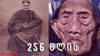 ადამიანი რომელმაც 256 წელი იცოცხლა