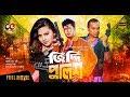 Download Ziddi Police | Bangla Full Movie | Amin Khan | Nodi | Misha Sawdagor | 2018 MP3,3GP,MP4