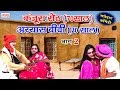 Bhojpuri Comedy Video 2018 क ज स स ठ क अय य स ब व भ ग 2 द ह त क म ड न च mp3