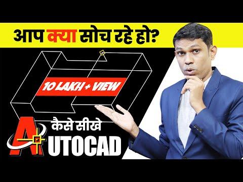 ऑटोकैड सीरीज अब हिंदी में - LECTURE - 1    AUTO-CAD IN HINDI