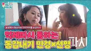 '군침 폭발' 김민경×홍선영, 동갑내기 친구의 갈비찜 먹방!ㅣ미운 우리 새끼(Woori)ㅣSBS ENTER.