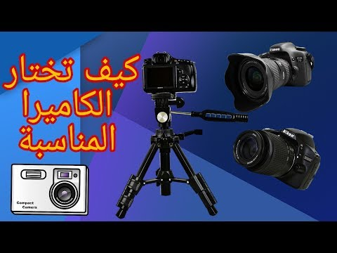 كيف تختار الكاميرا المناسبة / الحلقة 1 من سلسلة احتراف التصوير الفوتوغرافي