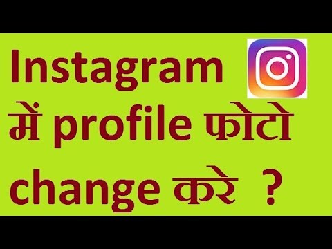 How to change Instagram Profile picture in hindi