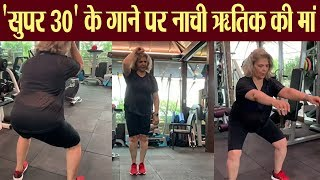 Hrithik Roshan's mother Pinky Roshan dancing on Jugraafiya song from Super 30 | FilmiBeat