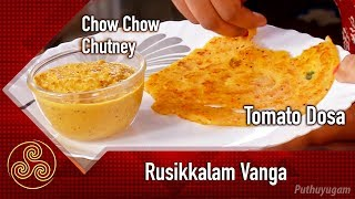 Tomato Dosa | Chow Chow Chutney Recipe | Rusikkalam Vanga | 18/09/2018 | PuthuyugamTV