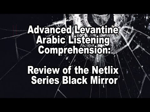 Advanced Levantine Arabic Listening Comprehension: Review of the Netflix Series Black Mirror