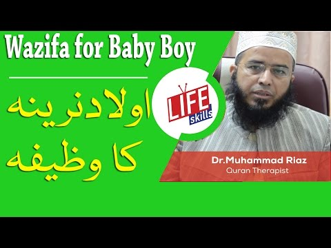 Wazifa for Baby Boy (Aulaad Nareena) Treatment with Quran Therapy in Urdu | Life Skills TV