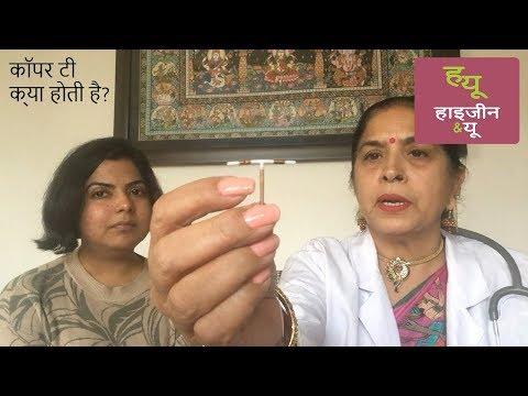 Xxx Mp4 कॉपर टी क्या होती है Copper T In Hindi 3gp Sex