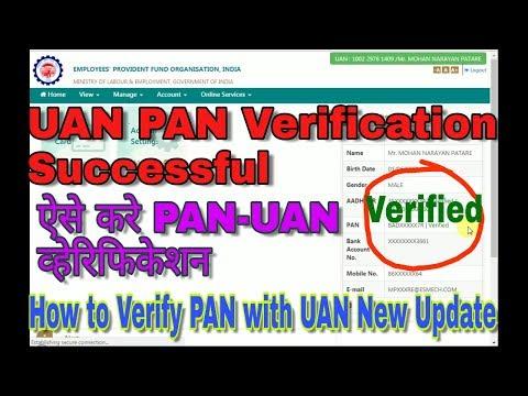 How to Verify PAN with UAN | Pan Uan verification Success | How to link Pan with UAN