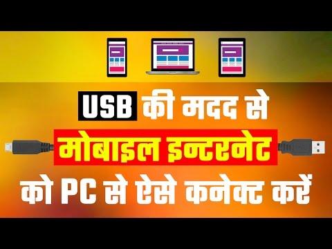 How to connect MOBILE INTERNET to PC via USB | USB द्वारा मोबाइल इन्टरनेट को PC से कनेक्ट करें