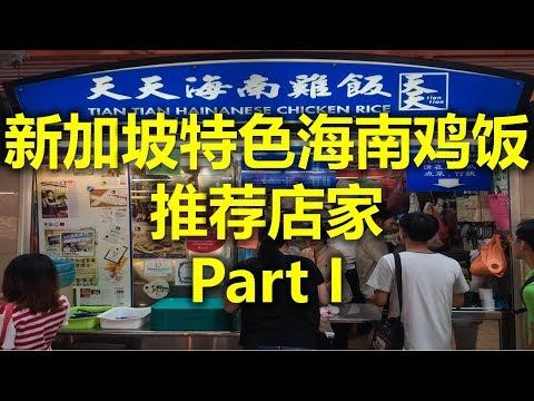 新加坡特色海南鸡饭 推荐店家 Part I - 天天海南鸡饭 Tian Tian Hainanese Chicken Rice (www.jb2sg.com)