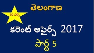 Telangana Current Affairs in Telugu Part 5 for all TSPSC Exams