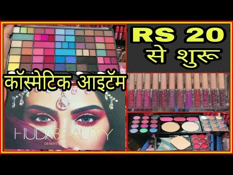 Best cosmetic items at cheap price | Cosmetic items shop in delhi | cosmetics at cheap price