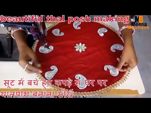 how to make thal posh in hindi /Thal posh Cutting & Stitching/ थालपोश