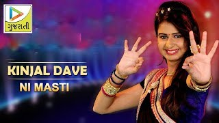 Kinjal Dave Ni Masti Audio Song | Kinjal Dave Song | Gujarati Romantic Songs