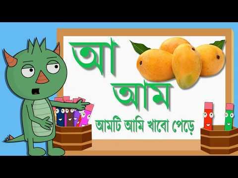 Xxx Mp4 Bangla Alphabet বাংলা বর্ণমালা Cartoon For Kids 2018 3gp Sex