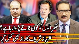 Kal Tak with Javed Chaudhry - 13 March 2018 | Express News
