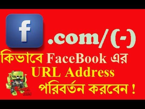 আপনি নিজেই আপনার Facebook ID এর URL বা Address পরিবর্তন করে নিন !