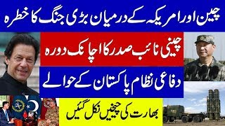 New Policy of Imran Khan and Prevailing Scenario in the Region
