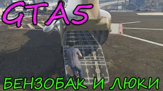 How to get inside the Cargobob (Open back door)? how to make a car leak fuel and other? Как открыть люк cargobob