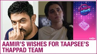 Aamir Khan's special wishes for Taapsee Pannu's Thappad team | Bollywood News