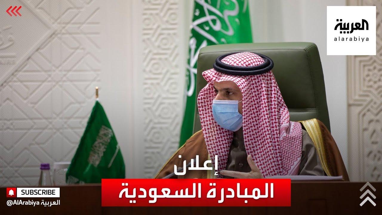 مؤتمر صحفي للخارجية السعودية والتحالف بشأن اليمن