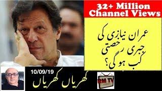👉🇵🇰 Imran Niazi ki Jabri Rukhsarti kub ho gi? khrian khrian Politcal satire