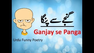 Urdu Funny Poetry - PANAMA LEAKS FUNNY COMMERCIAL PARODY ...