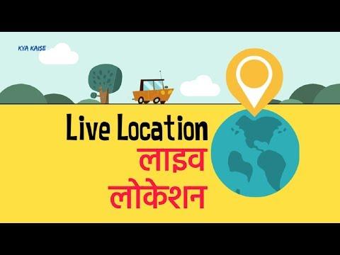 Google Maps Location Sharing. Google Maps par Location Share kaise kare? Hindi Video