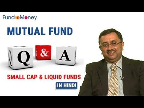 Mutual Fund Q&A, Small Cap and Liquid Funds, Hindi, January 14, 2018
