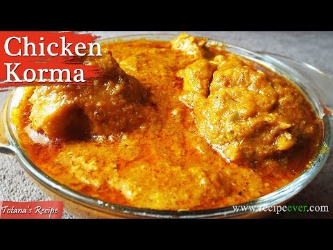 Chicken Korma Recipe | Bengali Recipe | চিকেন কোরমা | How to Make Chicken Korma