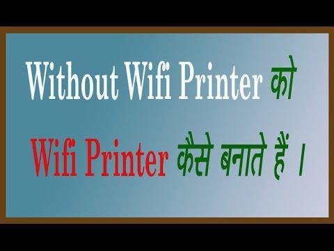 Without wifi Printer ko wifi printer kaise banayen [ Hindi/Urdu ]