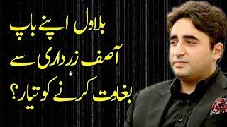 Bilawal Bhutto is Trying to Distance From his Father Asif Ali Zardari