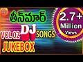Latest Telugu Dj Songs | Telangana Dj Songs Remix | Dj Songs Telugu Folk Remix | Janapada Dj Songs