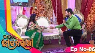 Jinara Jeebanasathi Ep 6 | Jina Samal, Pupinder, Mihir Das, Bidusmita - Odia Reality Show