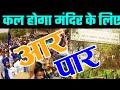 कल 21 अगस्त को होगा मंदिर के लिए आर या पार का रास्ता?    BSP Chief Mayawati    Bhim Army