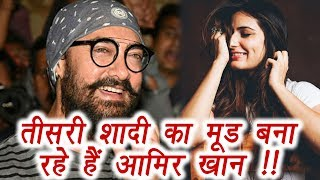 Aamir Khan to Get MARRIED for the THIRD time ? | FilmiBeat