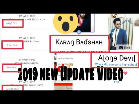 How to change fb name in stylish font Update (2019)