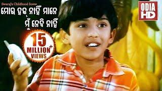 Swaraj's Childhood Scene - ମୋର ହକ୍ ନାହିଁ ମାନେ ମୁଁ ନେବି ନାହିଁ Mora Haq Nahin Mane Mun Nebi Nahin