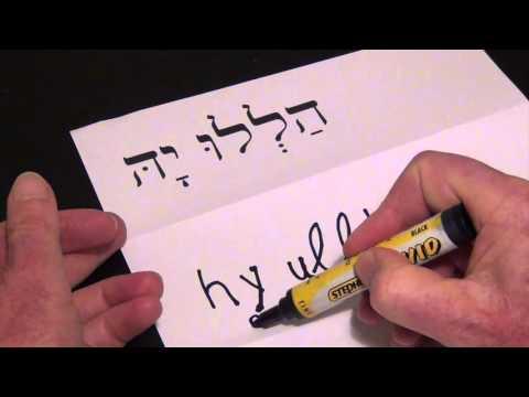 LEARN BIBLE HEBREW Lesson 1: Hallelujah!