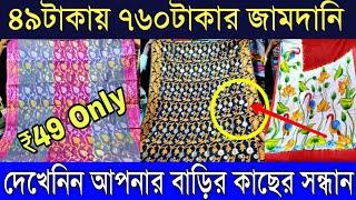 💥এইযুগেও ৪৯টাকায় দামী শাড়ী পাওয়া যাচ্ছে | মিস করলেই লস আপনার | Best Jamdani Handloom Manufacturer