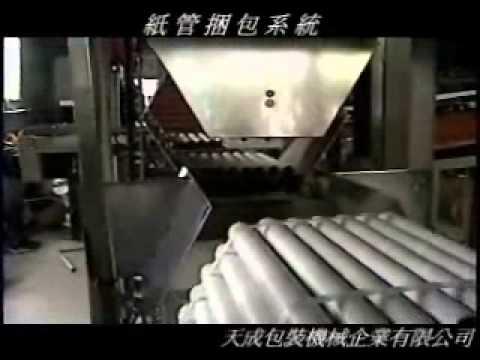 紙管捆包系統 TC-009 Pipe collect and Strapping Machine
