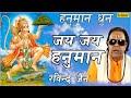 Jai Jai Hanuman Dhun Hindi Devotional Song Singer Ravindra J