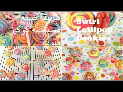 How To Make Swirl Lollipop Cookies  |  طريقة صنع مصاصة كوكيز ملونة للأطفال