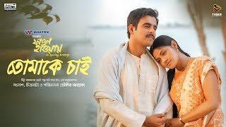Tomake Chai Shukonna & Pintu Ghosh , Bengali Movie Song , Fagun Haway (2019) , Siam , Tisha