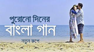 পুরোনো দিনের বাংলা গান নতুন রূপে | Bangla Old Movie Songs New Version | Saif Zohan All Songs 2021