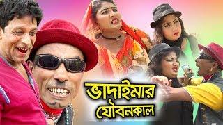Vadaima ভাদাইমার যৌবনকাল , Koutuk , Tarchera Vadaima , Matha Nosto , Bangla Natok 2018