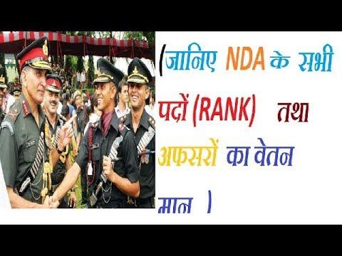 NDA Officer Rank And Salary  NDA (जानिए एक NDA अफ़सर की रैंक तथा वेतन )
