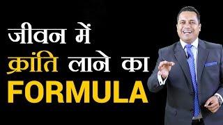 जीवन में क्रांति लाने का FORMULA | Dr Vivek Bindra