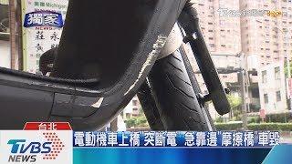 """電動機車上橋""""突斷電"""" 急靠邊""""摩擦橋""""車毀"""